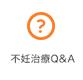 不妊治療Q&A
